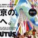 BRUTUS [Poster] / 2010  AD:藤本 やすし - Yasushi Fujimoto(CAP)