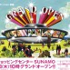 "南砂町ショッピングセンター ""スナモ""  - Sunamo shopping mall [Poster] / 2008  AD : 峰松 睦 - Mutsumi Minematsu(CBK Co., Ltd.)"