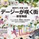 """東京ギンガ堂 - Tokyo Gingado """"デージーが咲く街 - 新宿物語"""" [Poster]  / 2007  AD : 武田 昌也 - Masaya Takeda(Mo-Green Co., Ltd.)"""