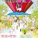 """""""福島フェス 2016"""" [Poster] / 2016 AD: 爲永泰之 - Yasuyuki Tamenaga (picnique Inc.)"""