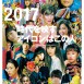 """WWD JAPAN 2016年12月・2017年1月 合併号"" [Cover Artwork] / 2016"