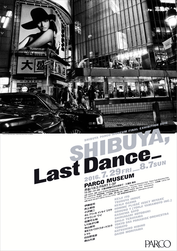 parco_lastdance