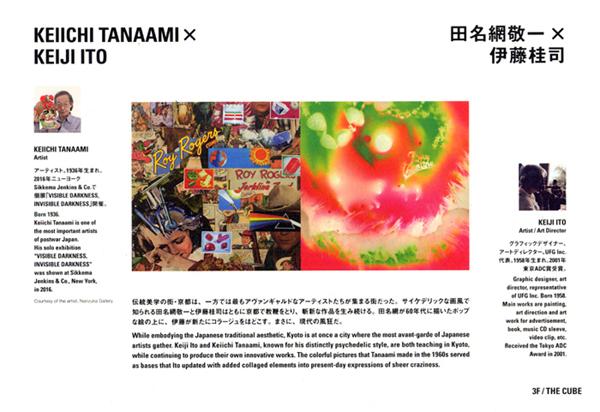 trans-kyoto-info2