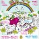 """""""福島フェス 2018"""" [Poster] / 2018 AD: 爲永泰之 - Yasuyuki Tamenaga (picnique Inc.)"""
